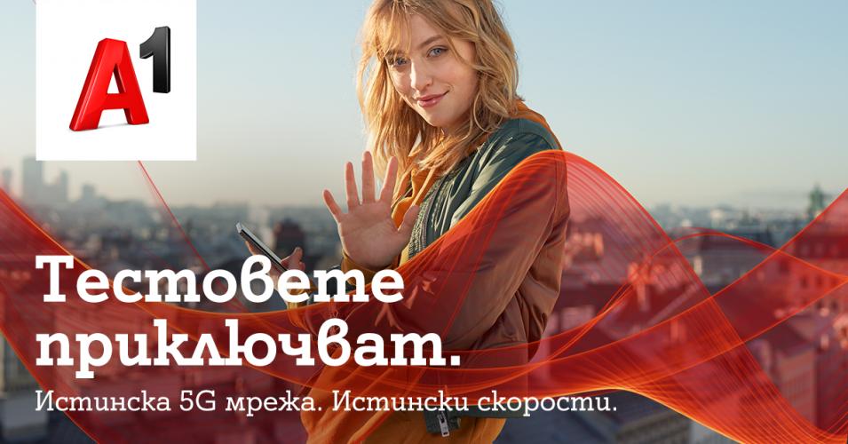 А1 Bulgaria 5G Frequencies