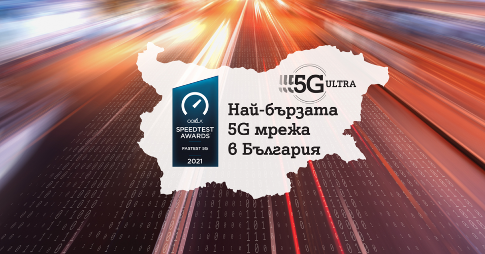 A1 Fastest 5G Network