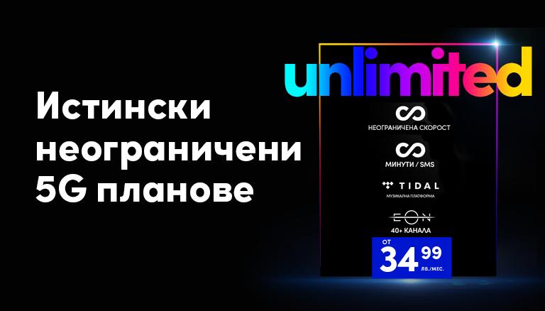 unlimited-mcarusel-eon-speed