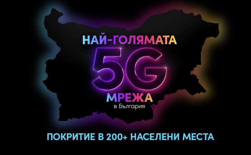 Vivacom 5G